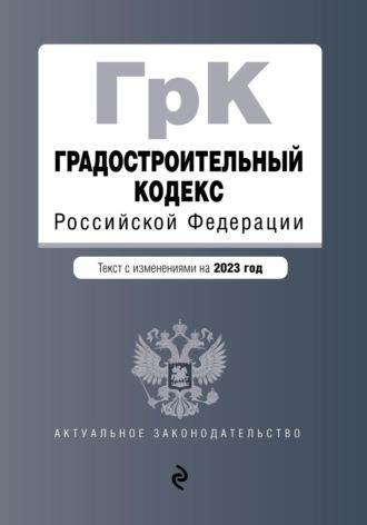 Книга градостроительный кодекс российской федерации. Текст с.