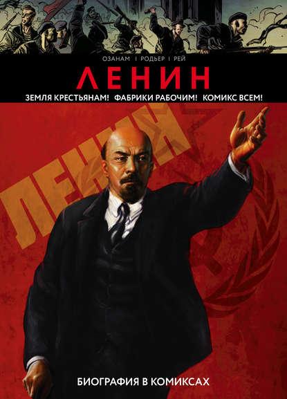 https://cv1.litres.ru/pub/c/pdf-kniga/cover_415/41752916-ozanam-lenin-biografiya-v-komiksah-41752916.jpg