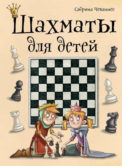 Шахматы для детей Сабрина Чеваннес