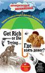 Где взять денег? \/ Get Rich or Die Trying… Индуктивный метод чтения