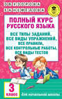Полный курс русского языка. Все типы заданий, все виды упражнений, все правила, все контрольные работы, все виды тестов. 3 класс