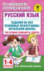 Русский язык. Задания на все основные орфограммы начальной школы. Три уровня сложности. Ответы. 1-4 классы