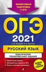 ОГЭ 2021. Русский язык. Тематические тренировочные задания