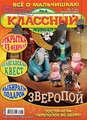 Классный журнал №06\/2017
