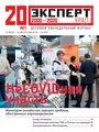 Эксперт Урал 28-30-2020