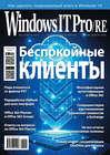 Windows IT Pro\/RE №04\/2016