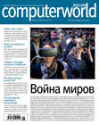 Журнал Computerworld Россия №06\/2016