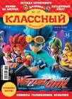 Классный журнал №19\/2017