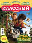 Классный журнал №27\/2017