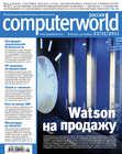 Журнал Computerworld Россия №28\/2011