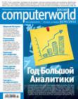 Журнал Computerworld Россия №02\/2012