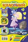 Классный журнал №19\/2012
