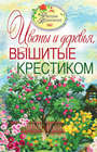 Цветы и деревья, вышитые крестиком