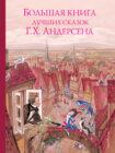 Большая книга лучших сказок Ганса Христиана Андерсена