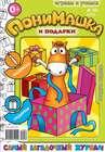ПониМашка. Развлекательно-развивающий журнал. №36 (сентябрь) 2012