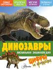 Динозавры. Цифры и факты