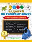 3000 заданий по русскому языку. Орфографические пятиминутки. 1 класс
