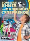 Большая книга для маленьких суперменов
