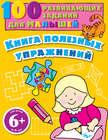 Книга полезных упражнений. 100 развивающих заданий для малышей