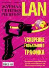 Журнал сетевых решений \/ LAN №09\/2011