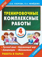 Тренировочные комплексные работы в начальной школе. 4 класс