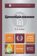 Ценообразование 4-е изд., испр. и доп. Учебник и практикум для академического бакалавриата