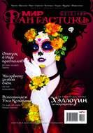 Мир фантастики №11\/2015