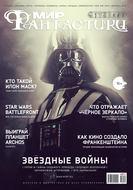 Мир фантастики №12\/2015