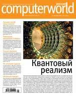Журнал Computerworld Россия №25\/2015