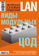 Журнал сетевых решений \/ LAN №12\/2015