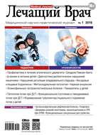 Журнал «Лечащий Врач» №01\/2016