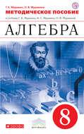 Методическое пособие к учебнику Г. К. Муравина, К. С. Муравина, О. В. Муравиной «Алгебра. 8 класс»