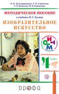 Методическое пособие к учебнику В. С. Кузина «Изобразительное искусство. 4 класс»