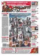 Аргументы и факты Москва 18-2016