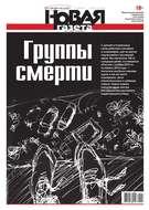 Новая газета 51-2016