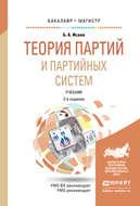 Теория партий и партийных систем 2-е изд., испр. и доп. Учебник для бакалавриата и магистратуры