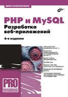 PHP и MySQL. Разработка веб-приложений