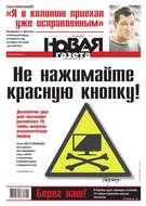 Новая газета 69-2016