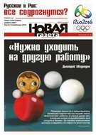 Новая газета 85-2016