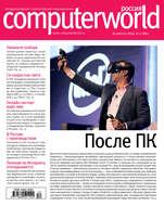 Журнал Computerworld Россия №12\/2016