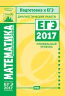 Математика. Подготовка к ЕГЭ в 2017 году. Диагностические работы. Профильный уровень