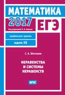 ЕГЭ 2017. Математика. Неравенства и системы неравенств. Задача 15 (профильный уровень)
