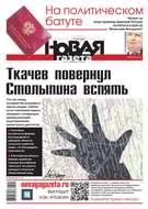 Новая газета 111-2016