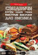 Сэндвичи, бургеры, канапе, гренки. Быстрые закуски для пикника
