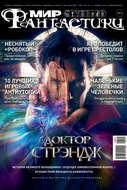 Мир фантастики №11\/2016