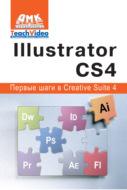 Adobe Illustrator СS4. Первые шаги в Creative Suite 4