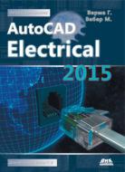 AutoCAD Electrical 2015. Подключайтесь!