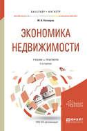 Экономика недвижимости 2-е изд., пер. и доп. Учебник и практикум для бакалавриата и магистратуры