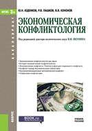 Экономическая конфликтология