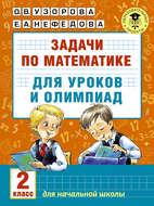 Задачи по математике для уроков и олимпиад. 2 класс